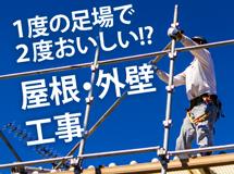 街の屋根やさん高崎店では足場の有効活用をお勧めします