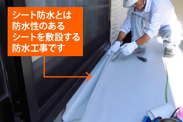 シート防水とは防水性のあるシートを敷設する防水工事です