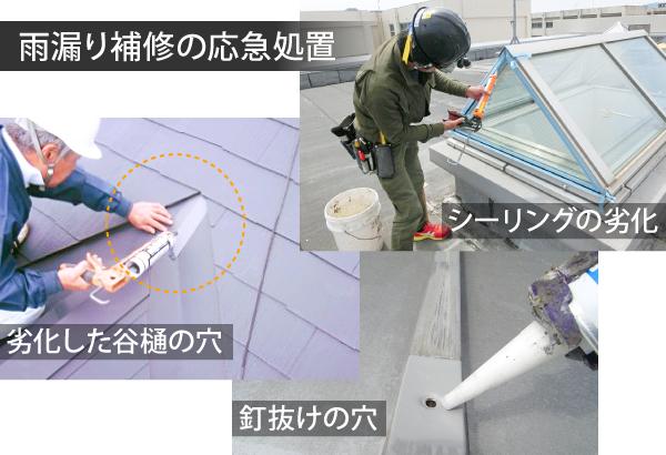 雨漏り補修の応急処置