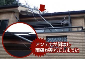 アンテナ倒壊により破壊された雨樋