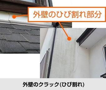 外壁の不具合 外壁のクラック(ひび割れ)