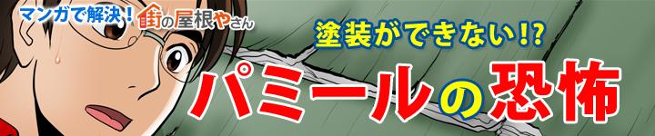 ニチハのパミールの悲劇!屋根カバー工法で明るい未来!