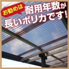 ポリカ波板(ポリカーボネイト製)