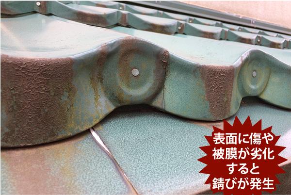 表面に傷や被膜が劣化すると錆が発生