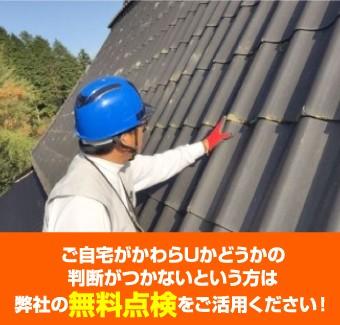 ご自宅がかわらUかどうかの判断がつかないという方は街の屋根やさんの無料点検をご利用ください