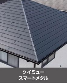 ケイミュースマートメタルの屋根