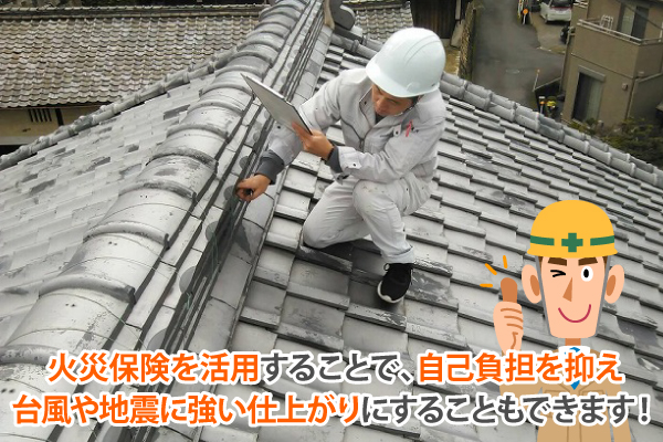 火災保険を活用することで、自己負担を抑え台風や地震に強い仕上がりにすることもできます!