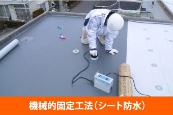 機械的固定工法(シート防水)