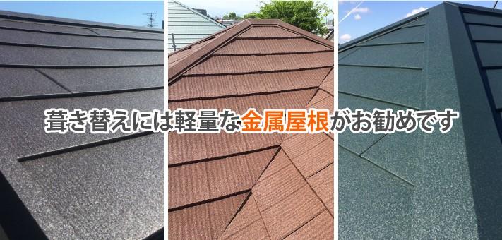 葺き替えには軽量な金属屋根がお勧めです