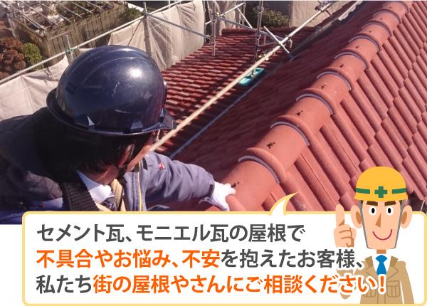 セメント瓦、モニエル瓦の屋根で不具合やお悩み、不安を抱えたお客様、私たち街の屋根やさんにご相談ください!