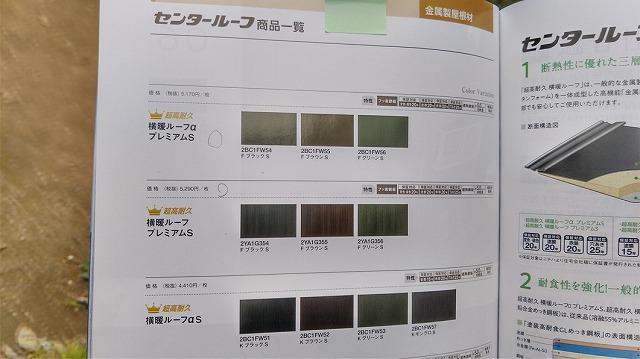 フッ素樹脂焼付塗装のガルバリウム鋼板のカタログ