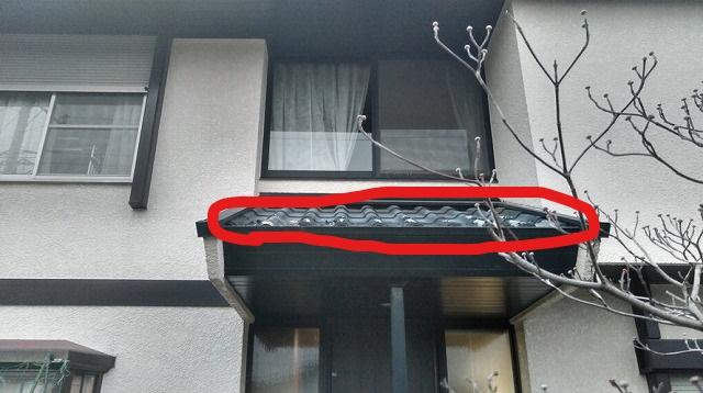 塗膜の剥がれた玄関上の瓦屋根
