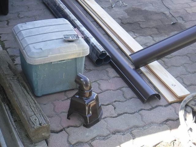 集水器竪樋軒樋貫板