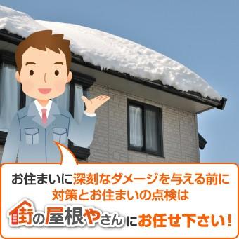 凍害でお住まいに深刻なダメージを与える前に街の屋根やさんにご相談ください
