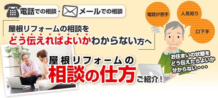 屋根リフォームの相談の仕方ご紹介!